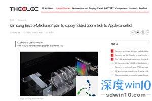 韩媒:苹果 2023 年款 iPhone 使用三星电机折叠变焦技术的计划被取消