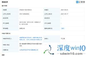 小米公开地震监测专利:可传送关键数据至地震处理中心