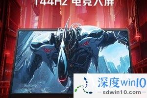 游戏利器!Redmi G游戏本全系标配16.1英寸144Hz电竞大屏