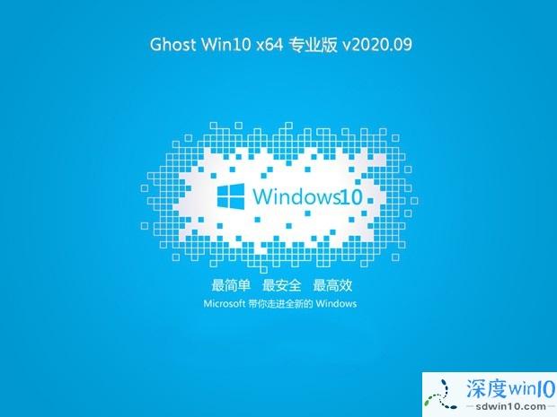深度技术 Win10 64位 多驱动专业版 1607系统 v2020.09
