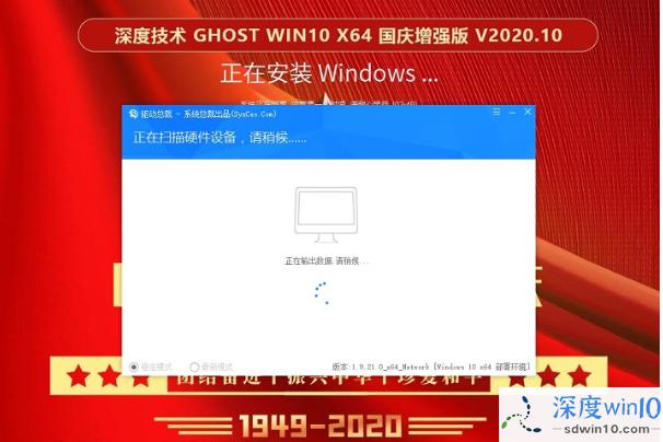 深度技术 win10 ghost 国庆教育版 64位iso V2020.10