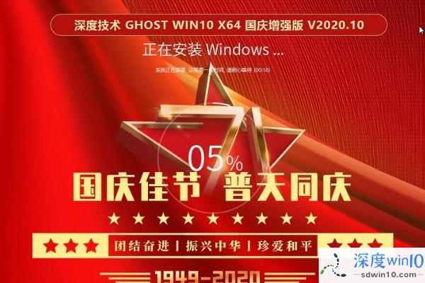 深度技术 win10 ghost 64位 国庆专业版iso V2020.10