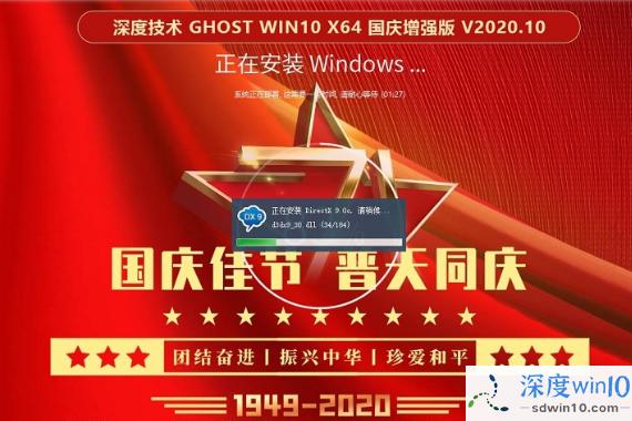 深度技术 ghost win10 专业版 64位系统 V2020.10